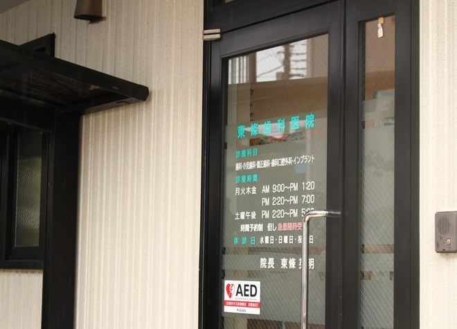 東條歯科医院の写真2