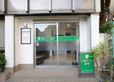 新御徒町駅 A1徒歩 4分 上野ミント歯科のその他写真4