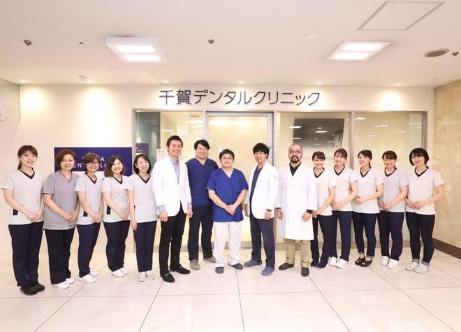 西新井駅 東口徒歩 1分 千賀デンタルクリニック写真1