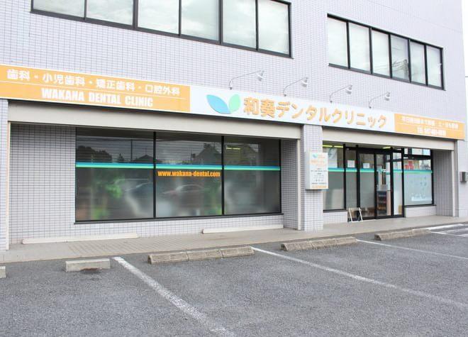 西白井駅 北口徒歩 5分 和奏デンタルクリニックの外観写真7