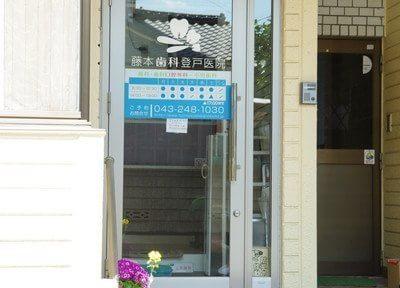 千葉駅 東口・西口徒歩8分 藤本歯科登戸医院のその他写真6