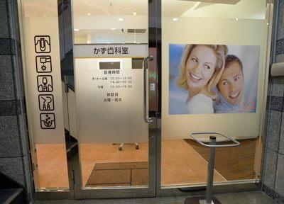 梅屋敷駅(東京都) 出口1徒歩8分 かず歯科室写真3