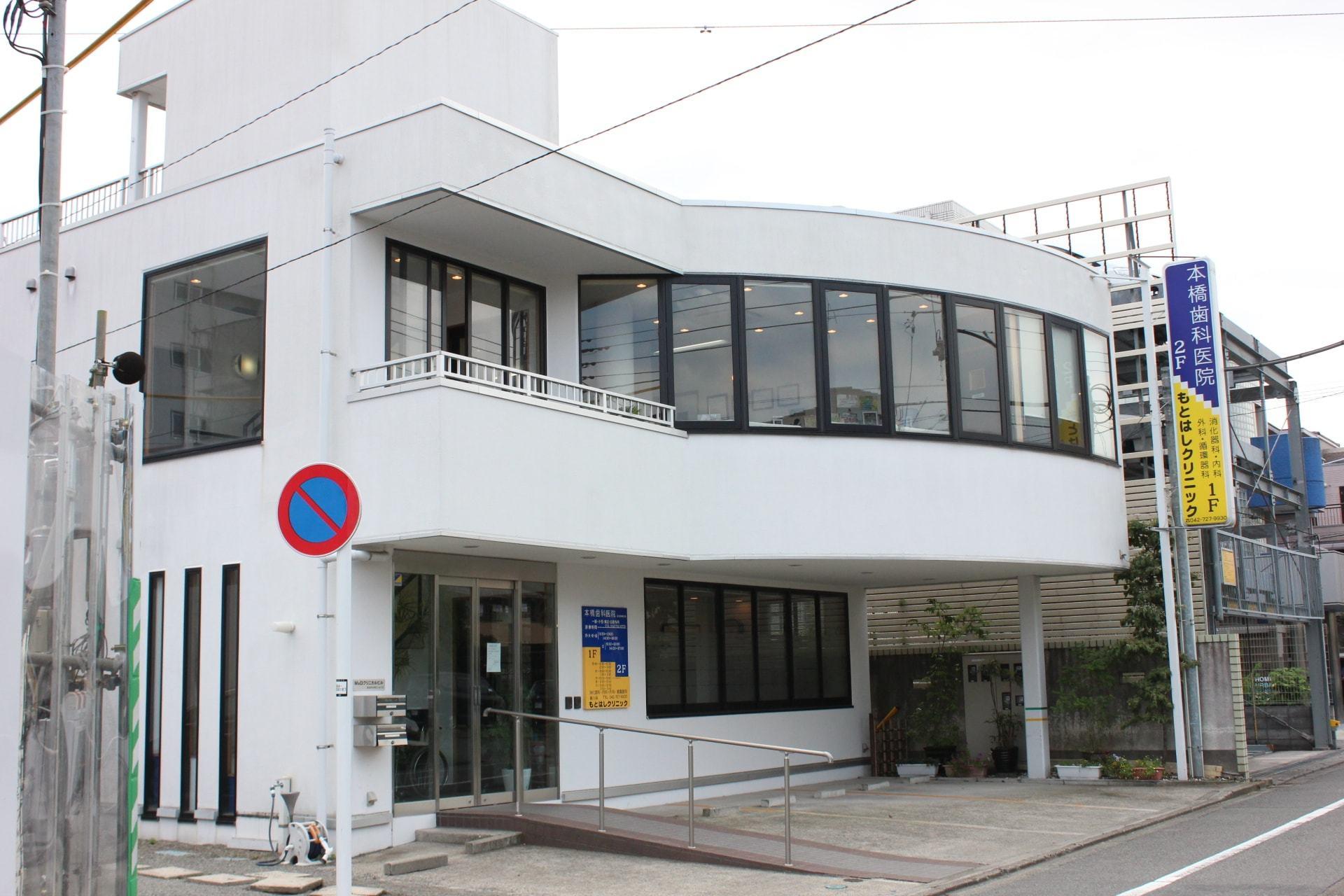 本橋歯科医院の画像