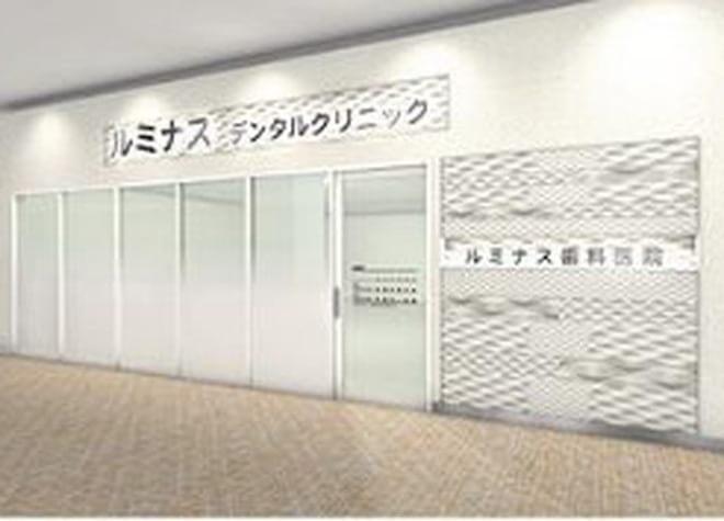 ルミナスデンタルクリニック イオンモール徳島店
