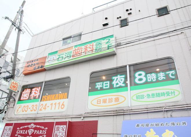 永福町駅 出口徒歩 2分 石河歯科医院の外観写真5