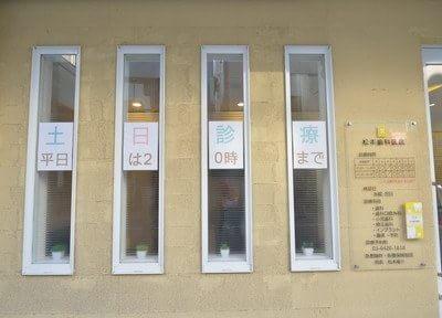戸越駅 出口徒歩 3分 松本歯科医院のその他写真4