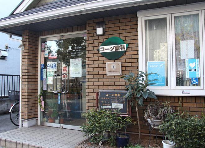 お花茶屋駅 北口徒歩5分 コージ歯科の外観写真1