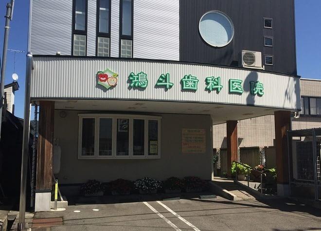 鴻斗歯科医院