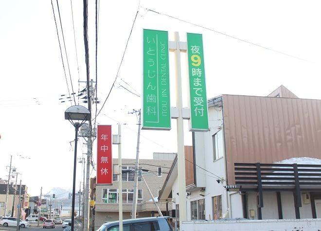 真駒内駅 出口車8分 伊藤仁歯科写真6