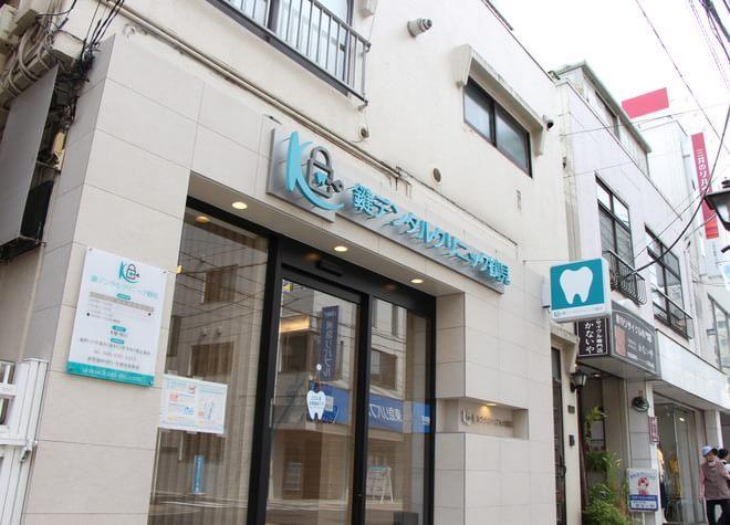 鶴見駅 西口徒歩 3分 鍵デンタルクリニック鶴見の外観写真7