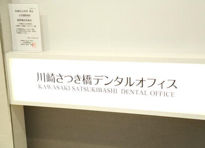 川崎さつき橋デンタルオフィスの写真7