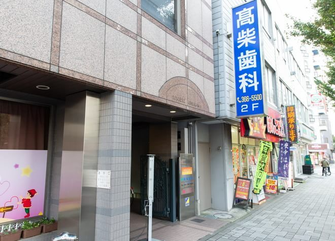 川崎駅 徒歩13分 川崎さつき橋デンタルオフィスの外観写真6