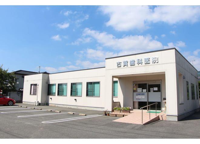 古賀歯科医院(朝倉市杷木)