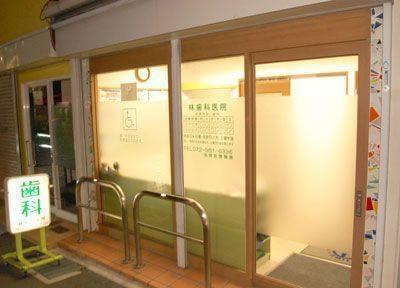 瓢箪山駅(大阪府) 南口徒歩 3分 林歯科医院(瓢箪山)のその他写真2