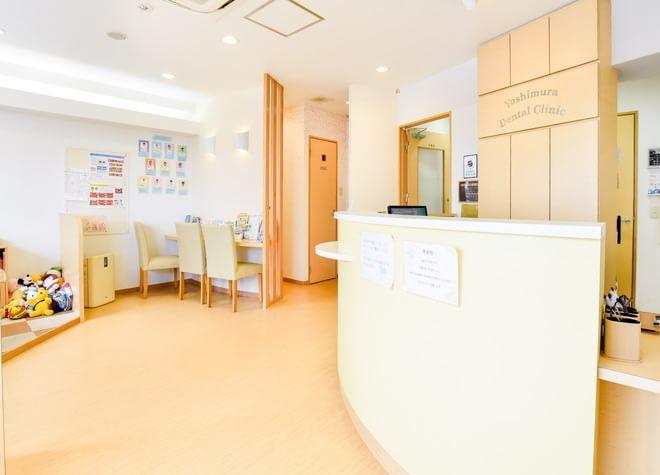 桃山台駅 西口徒歩8分 よしむら歯科医院写真5