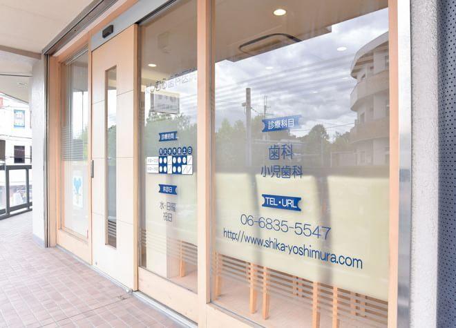 桃山台駅 西口徒歩 8分 よしむら歯科医院のその他写真2