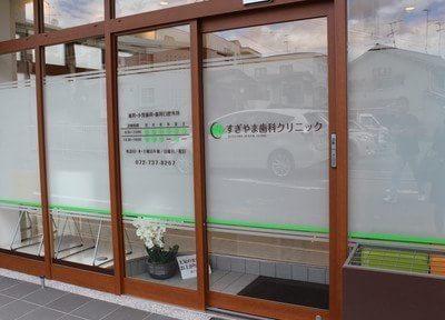 池田駅(大阪府) 出口徒歩 7分 すぎやま歯科クリニックのその他写真2