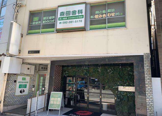博多駅 博多口徒歩10分 森田歯科医院(キャナルシティ博多バス停前)写真1