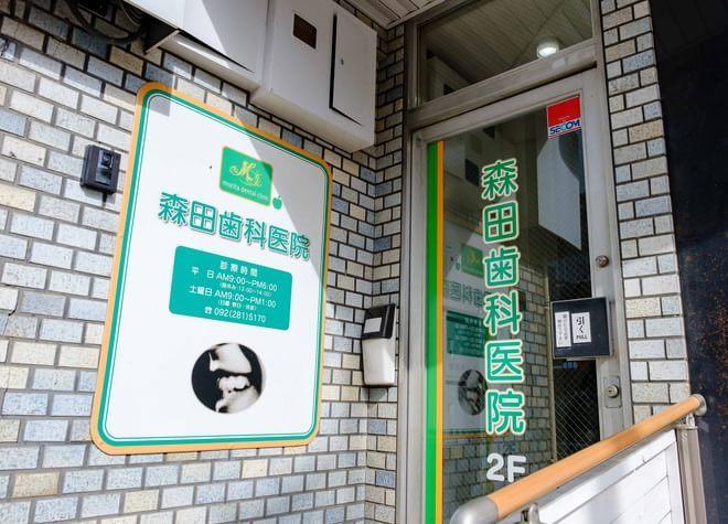 【天神駅 1b出口徒歩13分】 森田歯科医院(キャナルシティ博多バス停前)写真1