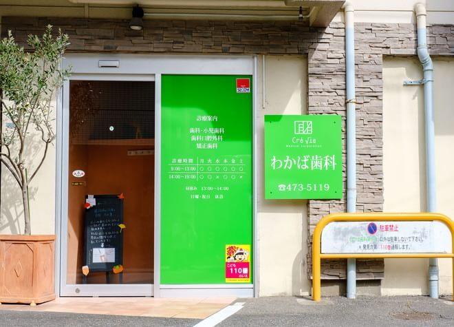 博多駅 出口車 8分 わかば歯科クリニック写真1