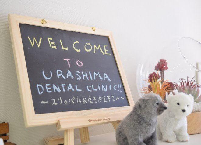 浦島歯科医院の写真5