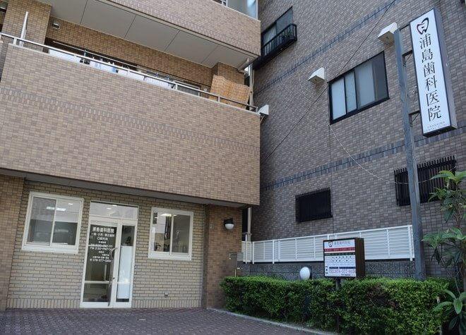 浦島歯科医院の写真6