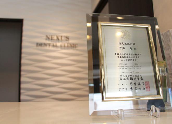 港南台NEXUS DENTAL CLINICの画像
