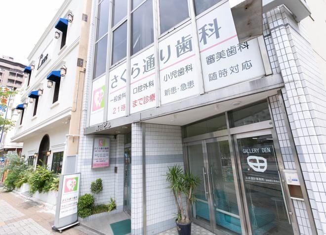 川崎駅 東口徒歩7分 さくら通り歯科写真7