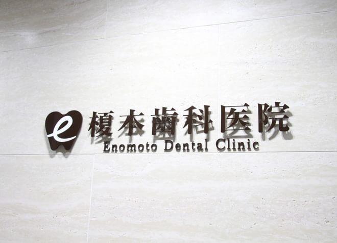 榎本歯科医院の写真6