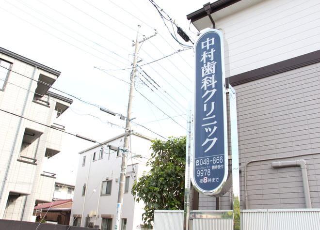武蔵浦和駅西口 徒歩12分 中村歯科クリニックの写真5