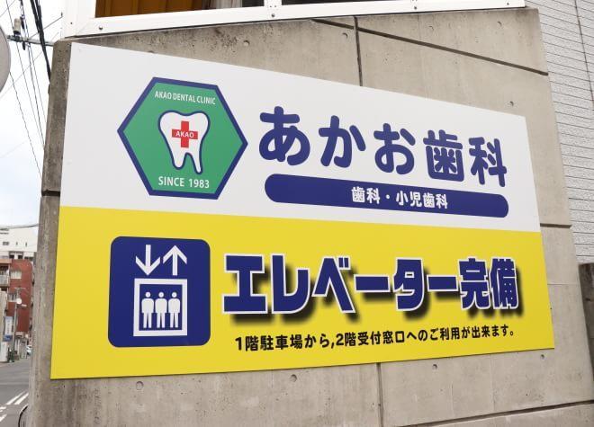 加治屋町駅 出口徒歩5分 赤尾歯科医院写真7