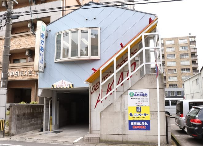 鹿児島駅 車7分 赤尾歯科医院写真1