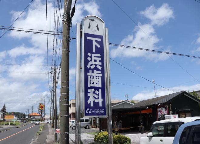 志布志駅 出口車45分 下浜歯科医院の外観写真6