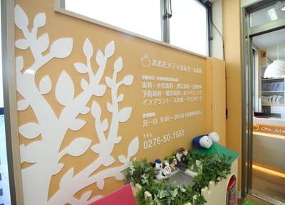 太田駅(群馬県) 出口車11分 おおたメディカルモール歯科の院内写真3