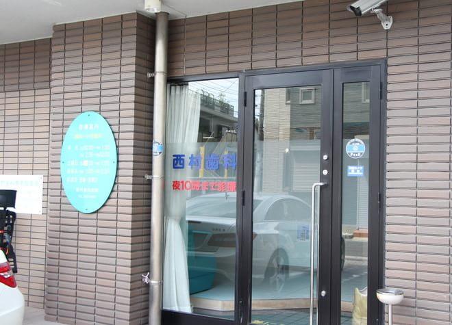 春日原駅 出口徒歩 1分 西村歯科医院の外観写真6