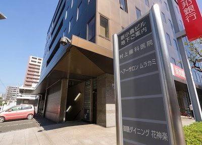 平和通駅 出入口4徒歩 6分 村上歯科医院のその他写真2