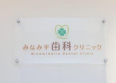 南平駅 徒歩3分 みなみ平歯科クリニックの院内写真6