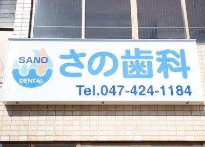 東船橋駅 出口徒歩5分 さの歯科写真7