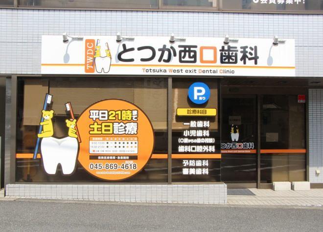戸塚駅 西口徒歩 5分 とつか西口歯科写真5