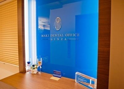銀座一丁目駅 5番徒歩 1分 MAKI DENTAL OFFICE GINZAの院内写真2