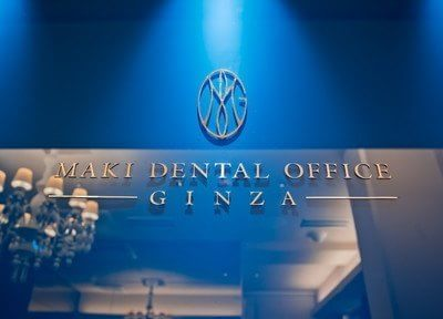 MAKI DENTAL OFFICE GINZAの画像