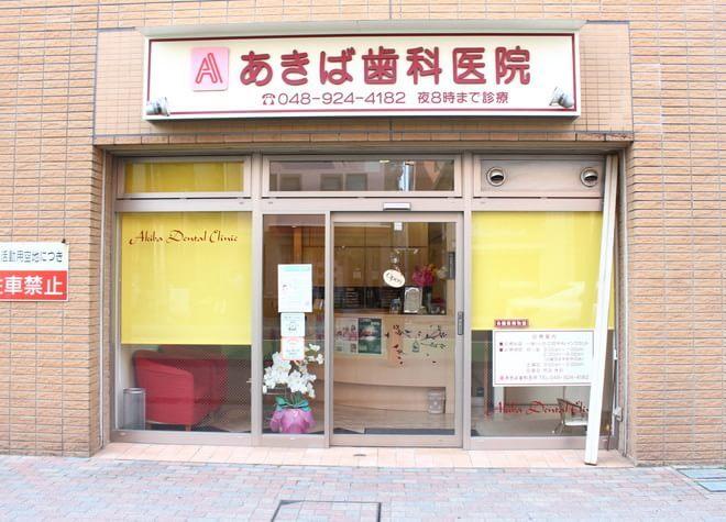 草加駅 東口徒歩5分 あきば歯科医院写真7