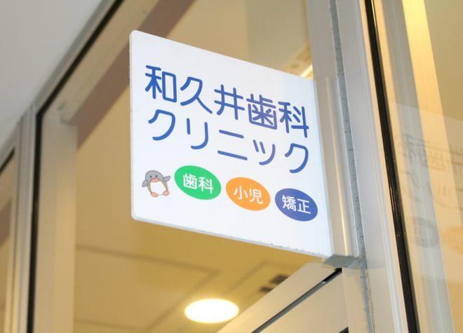 高座渋谷駅 徒歩1分 和久井歯科クリニックのその他写真6