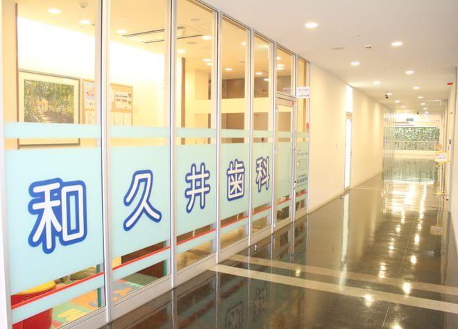 和久井歯科クリニックの写真5