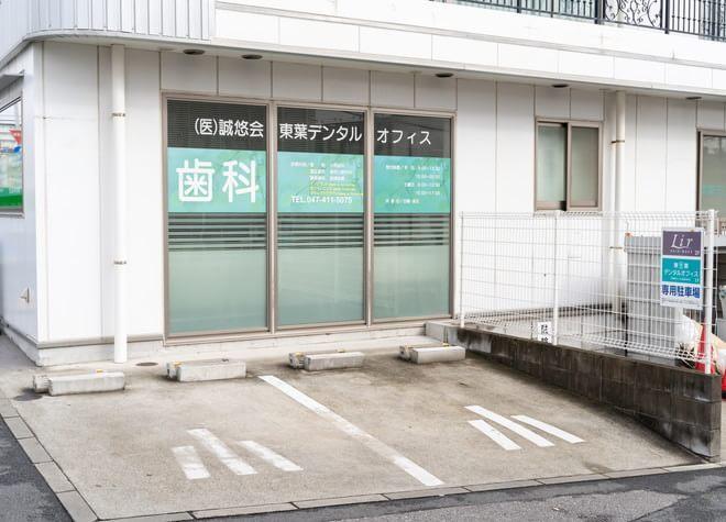 東海神駅 T4出口徒歩1分 東葉デンタルオフィス写真7