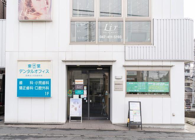 船橋駅 正面口徒歩9分 東葉デンタルオフィスの院内写真2