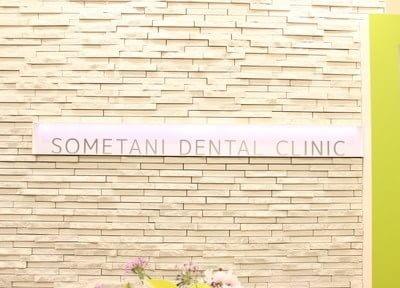 今福鶴見駅 3番出口徒歩 2分 そめたに歯科クリニックのその他写真6
