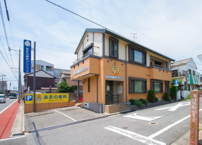 あまの歯科クリニック(北九州市)の画像