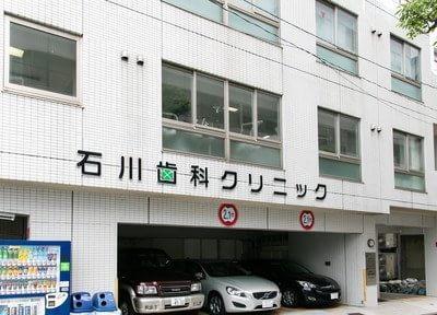 石川歯科クリニック(横浜駅前)の画像
