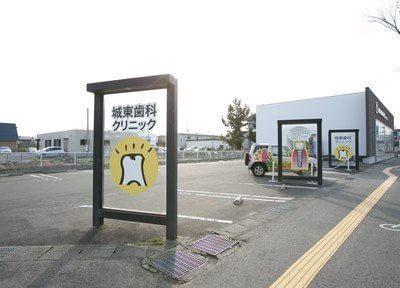 秋田駅 東口徒歩 10分 城東歯科クリニックのその他写真3